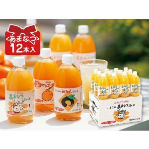 みかんジュース 甘夏(あまなつ)みかんジュース(12本)