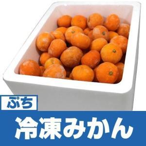冷凍みかん 旬柑氷結 ぷち愛媛みかん 70個の画像