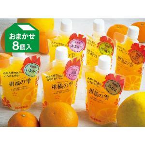 飲むゼリー プレミアム味くらべゼリー8種類セット(柑橘の雫・おまかせ各1個)
