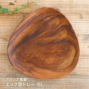 プレート 卵型 幅30cm アカシア エッグ型トレー XL 木製食器 木製プレート 食器 トレー 木...