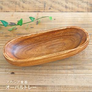 木製 食器 トレー お皿 オーバル アカシア 木製食器 木製プレート 食器 トレー 木製 皿 北欧 ...