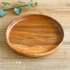 アカシアラウンドトレー L  木製食器 木製プレート アカシア 食器 トレー トレイ 木製 皿 北欧...