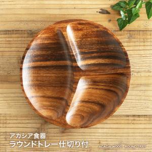 アカシア ラウンドトレー 仕切付 木製食器 木製プレート 食器 トレー 木製 皿 北欧 カフェ おし...