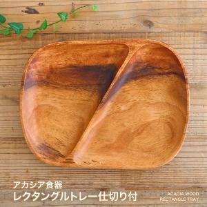 アカシア レクタングル トレー 2仕切り付 木製食器 木製プレート 食器 皿 ランチプレート おしゃ...
