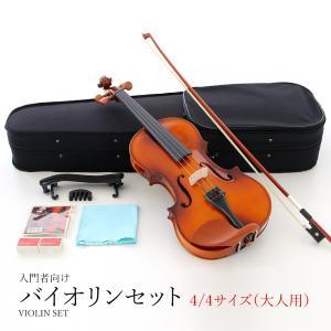 バイオリンセット 初心者 入門者 4/4 大人用 バイオリン ヴァイオリン ケース付き 弦楽器