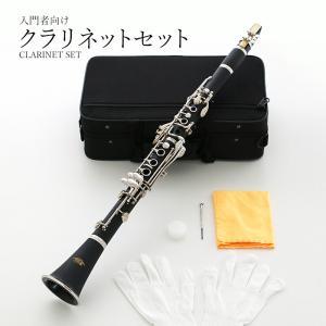 クラリネットセット 本体 17キー B♭ 新品 ABS樹脂採用 管体 管楽器 練習用