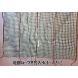 電気柵(さく) アニマルバスター 電柵ロープ5列入りネット1m×5m|kakashiya