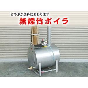 無煙竹ボイラMBG150 給湯・暖房・消雪・熱湯で殺菌 ・殺虫・除草 75℃で大腸菌もクリア kakashiya