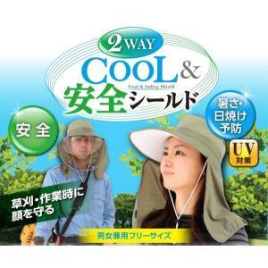 2WAY COOL&安全シールド 草刈り時の熱中症予防と安全に! kakashiya