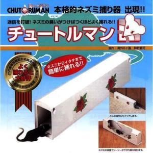 何回でも捕れるネズミ捕獲器「チュートルマン」|kakashiya
