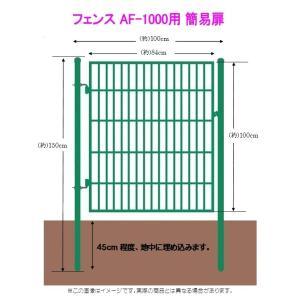 フェンスAF-1000用簡易扉(とびら)・門扉・出入口・ゲート 片開き 扉と門柱セットです。取付簡単!|kakashiya