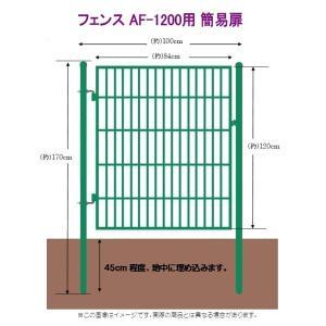 フェンスAF-1200用簡易扉(とびら)・門扉・出入口・ゲート 片開き 扉と門柱セットです。取付簡単!|kakashiya