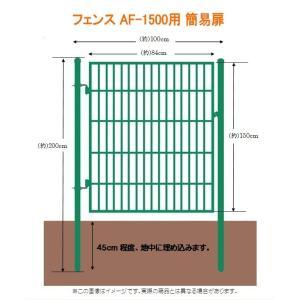 フェンスAF-1500用簡易扉(とびら)・門扉・出入口・ゲート 片開き 扉と門柱セットです。取付簡単!|kakashiya