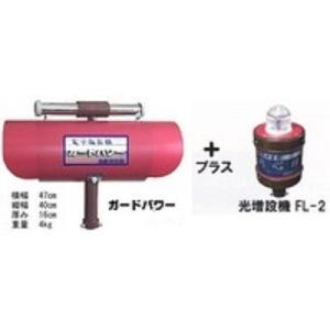 鳥獣害防除機「ガードパワーGP-200」+光増設機|kakashiya