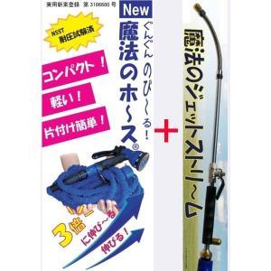 「NEW魔法のホース」と「くねくね魔法のジェットストリーム」のお得なセット|kakashiya