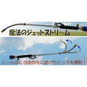 くねくね魔法のジェットストリーム 雨樋や自動車・トラクターの下回りなどにとっても便利です。|kakashiya