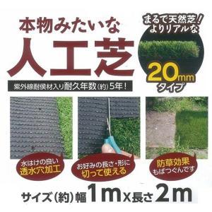 本物みたいな人工芝 4本セット 天然芝よりリアルな20mmタイプ kakashiya