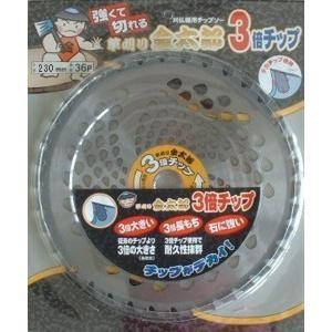 金太郎3倍チップソー 5枚セット 草刈りチップソー 草刈機 刈払機|kakashiya