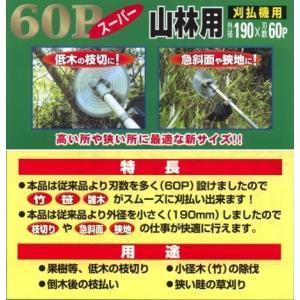 山林用チップソー60P 190mm×60P|kakashiya