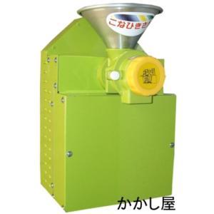 モーター付製粉機「こなひきさん」|kakashiya