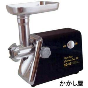 電動ミンサー SG-30 味噌(みそ)作りに!挽肉(ひき肉)作りに!カットプレート3種類・ソーセージアタッチメント付き!|kakashiya