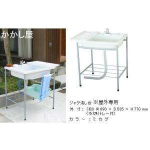 屋外での水仕事に便利 設置簡単 蛇口付きの簡単流し台|kakashiya