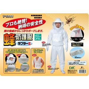 蜂(ハチ)の巣駆除専用 蜂防護服ラプター3 防護服・手袋セット プロも絶賛!納得の安全性|kakashiya