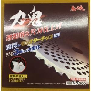 鬼の爪 力鬼(RIKI) 1枚入り 草刈りチップソー 草刈機 刈払機用|kakashiya