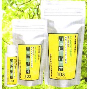植物エキスパウダー食品 ハッピーバイオ103 100g kakashiya