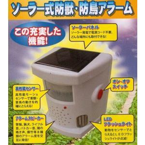 ソーラー式防獣・防鳥アラーム 8種類の効果音とLEDフラッシュライトが害獣・害鳥の侵入を防除します。|kakashiya