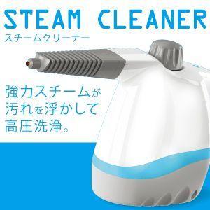 スチームクリーナー 専用ブラシ5個付き 高温スチームで頑固な汚れもスッキリ!送料無料|kakashiya