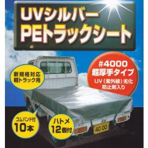 UVシルバーPE軽トラックシート  ハトメ12個・ゴムバンド10本付き kakashiya