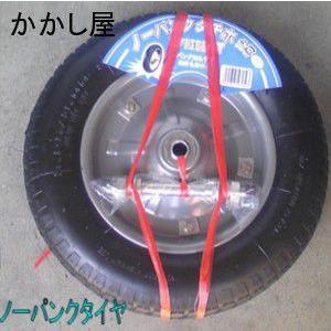 一輪車用ノーパンクタイヤ 空気入れはもう必要ありません!|kakashiya