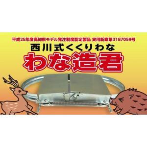 わな造君N-2 踏み板 足くくり罠(ワナ)踏み板を踏むとバネが作動し 足首を捕らえるタイプの捕獲器|kakashiya