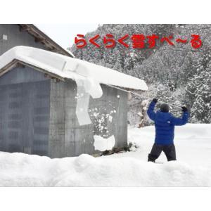 らくらく雪すべ〜る 屋根の雪がドンドン滑り落ちます。新雪用。...
