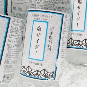 ご当地サイダー 宮古の塩使用塩サイダー 340ml×24本セット|kakeashinokai