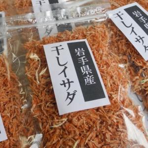 天然素干しアミエビ 干しイサダ20g 無添加・無着色|kakeashinokai