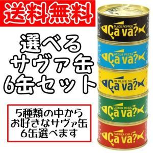 送料無料 選べるサヴァ缶6缶セット オリーブオイル漬け レモンバジル パプリカチリソース アクアパッツア風 ブラックペッパー 組合せ自由|kakeashinokai