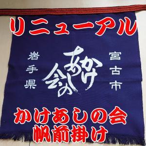 帆前掛け 1枚 かけあしの会オリジナル|kakeashinokai