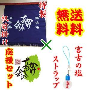 送料無料 かけあしの会応援 前掛け 1枚 宮古の塩ストラップ 1個 セット|kakeashinokai