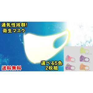 洗える 飛沫軽減用衛生マスク 選べる5色 2枚組 岩手県宮古市 製造 ダイビングスーツ工場作成 普通郵便で発送 kakeashinokai