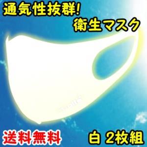 洗える 飛沫軽減用衛生マスク 白 2枚組 岩手県宮古市 製造 ダイビングスーツ工場作成 普通郵便で発送 kakeashinokai