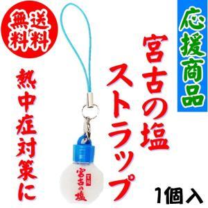 送料無料 応援商品 宮古の塩ストラップ 1個 熱中症対策 普通郵便で発送 kakeashinokai