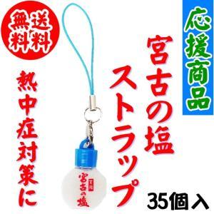 送料無料 応援商品 宮古の塩ストラップ 35個 熱中症対策 クリックポストで発送 kakeashinokai