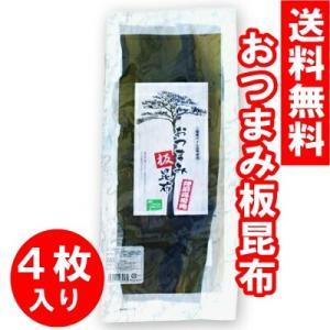 送料無料 三陸産 おつまみ板昆布 25g×4枚入り おしゃぶり昆布  おやつ 陸前高田|kakeashinokai