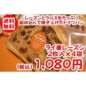 送料無料 ライ麦レーズン 2枚入 × 4袋 クルミ フルーツパン ドイツパン おやつ クリックポスト|kakeashinokai