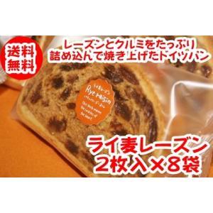 送料無料 ライ麦レーズン 2枚入 × 8袋 クルミ フルーツパン ドイツパン おやつ クリックポスト|kakeashinokai