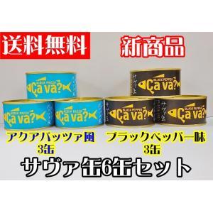 送料無料 サヴァ缶6缶セット 国産サバのアクアパッツァ風3缶 ブラックペッパー味3缶 新商品 鯖缶 ...