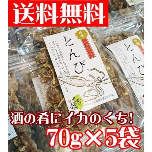 送料無料 おつまみに 八戸産素干し いか とんび 70g×5袋 イカの口 酒の肴 おやつ するめ スルメ くちばし|kakeashinokai