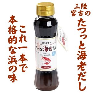 たつっと海老だし250g×1本 ラーメン 玉子焼き 茶碗蒸し チャーハン|kakeashinokai